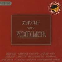 Золотые хиты русского шансона. Выпуск второй. 2 CD
