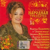 Русская народная тридцатка - 14 - 2007г.