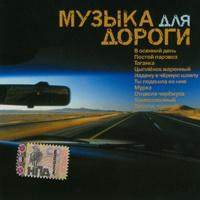 Музыка для дороги - 2007г.