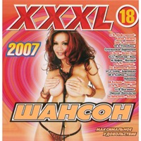 XXXL Шансон №18 - 2007г.