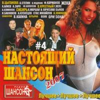 Настоящий шансон №4  - 2007г.