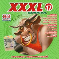 XXXL - 17. Шансон - 2007г.