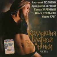 Коллекция блатной романтики. Часть 2 - 2007г.