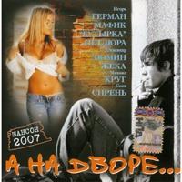 � �� �����... - 2007�.