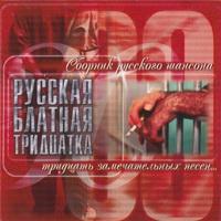 Русская блатная тридцатка - 2003г.