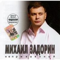 Неприкаянный - 2006 г.