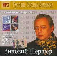 Cover: Русские звёзды Америки - 2006 г.