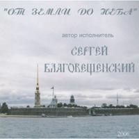 От земли до неба - 2006 г.