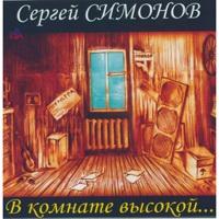 В комнате высокой... - 2007 г.