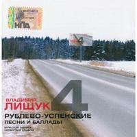 Рублёво-Успенские песни и баллады - 4 - 2007 г.