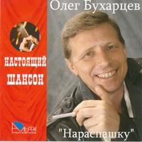 Нараспашку - 2007 г.