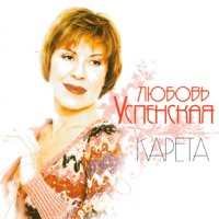 Cover: Карета - 2007г.