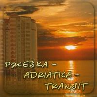 Ржевка - Adriatika - transit - 2007 г.
