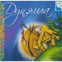 Дуняша - 2008
