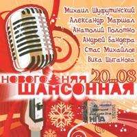 Новогодняя шансонная 20 - 2007г.