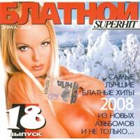 Блатной SUPERHIT 18 выпуск- 2007г.