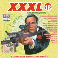 XXXL шансон #18 - 2007г.