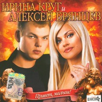 Ирина Круг и Алексей Брянцев - Привет, малыш! - 2007г.