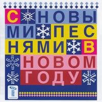 С новыми песнями в Новом году - 2007г.