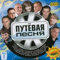 Путёвая песня #004 - 2007г.