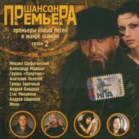 Шансон премьера. Сезон 2 - 2008г.