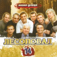 Cover: Мама - улица. Альбом #14 - 2007г.
