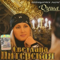 Cover: Душа - 2007г.
