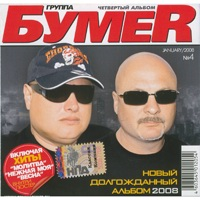 Cover: �������� ������ - 2008�.