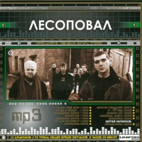 Cover: Лесоповал - 2005г.
