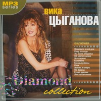 Cover: Diamond collection - 2007�.