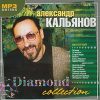 Cover: Diamond collection - 2007г.