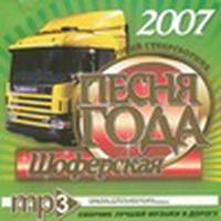 Песня года. Шоферская - 2007