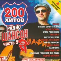 200 хитов радио