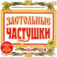 Застольные частушки - 2005 г.