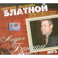 Блатной бенефис Андрея Бандеры