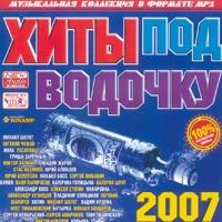 Хиты под водочку - 2007г.