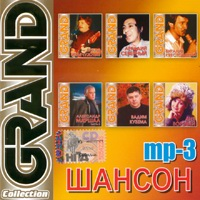 Grand Collection. Шансон - 2007г.