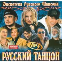 Дискотека русского шансона. Русский танцон - 2007г.