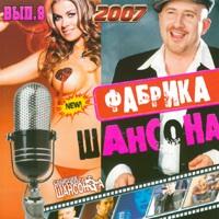 Фабрика шансона. Выпуск 9 - 2007г.
