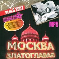 Москва златоглавая. Выпуск 8 - 2007г.