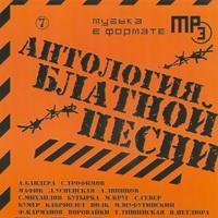 Антология блатной песни - 7
