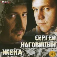 Сергей Наговицын / Жека