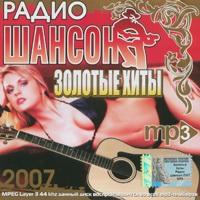 Радио Шансон. Золотые хиты - 2007