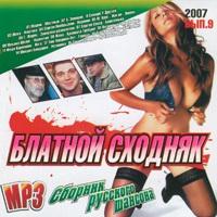 Блатной сходняк. Вып. 9 - 2007г.