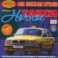 Моя любимая музыка. Ночное такси - 2007г.