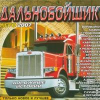 Дальнобойщик. Лето - 2007