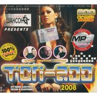 Топ - 200 - 2008