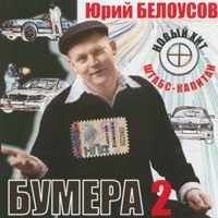 Cover: Бумера - 2 - 2008 г.