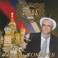 Cover: Слава - 2006 г.