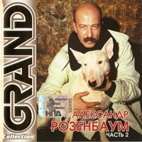 Cover: Grand Collection. Часть 2 - 2002 г.